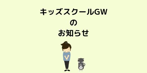 キッズスクールGW